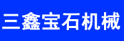 三鑫宝石机械工具