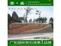 大型景观石、大型晚霞红 、园林刻字石批发基地