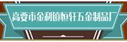 广东恒轩五金