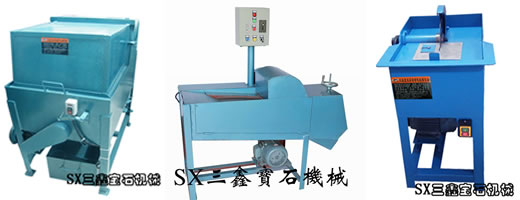 四会市东城区三鑫宝石机械工具店