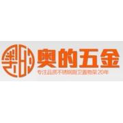 广州奥的五金有限公司