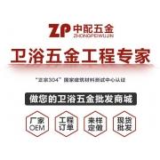 深圳市中配五金制造有限公司中配是集研发、生产、销售厨卫五金,水暖五金,等产品为一体的实业公司,拥有完