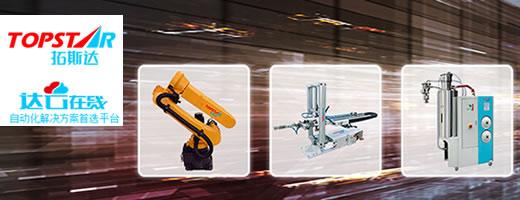拓斯达-智能制造自动化解决方案提供商