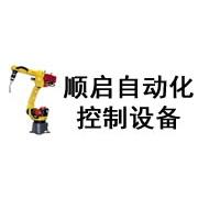 广州顺启自动化控制设备有限公司广州顺启自动化设备有限公司经过多年不断的努力,赢得了广大客户的信赖、支