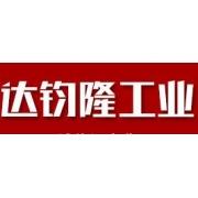 广州达钧隆工业智能设备有限公司(DRACO 德拉科)是值得您依赖的工业智能自动化总体解决方案供应商和系统集