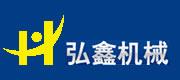 东莞市弘鑫机械有限公司东莞市弘鑫机械设备有限公司,位于广东省东莞市,交通方便,环境优美,是一家自主开
