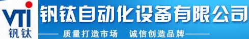 东莞钒钛自动化设备有限公司是工业铝型材、铝型材配件、非标自动化设备、非标精密零件加工等产品专业生产加