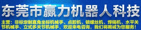 东莞市赢力机器人科技有限公司位于国际制造业名城——中国·东莞黄江。公司成立於2003年,现已拥有一支经验