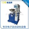 HD-980 全自动移印机