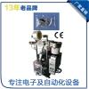 【厂家直销】中山华电设备自动化包装机, 安防门禁零配件包装机
