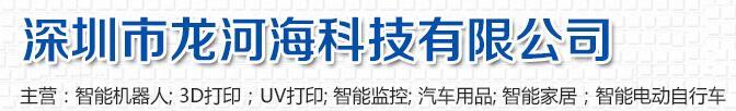 深圳市龙河海科技有限公司是一家拥有技术进出口权高科技的民营企业。经过多年的经营建立了完善的产品体系。