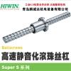 HIWIN滚珠丝杠 SUPER-S型高速静音式滚珠螺杆