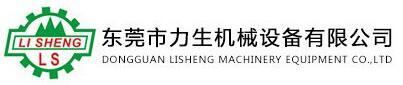 东莞市力生机械设备有限公司注册成立于2003年。以推广先进工业信息化、自动化技术;专业打造智能化、无人化