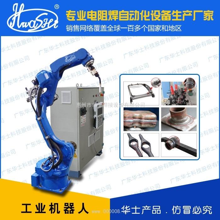 自动焊接机器人 华士弧焊机器人 点焊机器人 焊接集成机器人系统