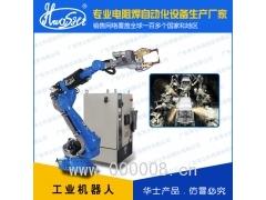 X型焊钳机器人 汽车生产流水线的焊接 型号HS-RSW165