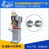 不锈钢茶壶 内隔筛双头点焊机 交流脉冲式点焊机