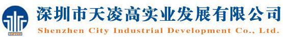 深圳市天凌高实业发展有限公司成立于2001年,是一家集设计研发、生产制造、销售、售后服务为一体,专业提供