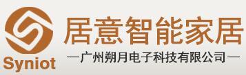 广州朔月电子科技有限公司是物联网智能家居控制系统、智能加湿器、虚拟现实设备等智能硬件产品的专业研发生