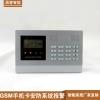 智能安防主机 家庭防盗安防主机 GSM电话线安防主机 安防系统