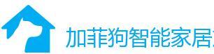 加菲狗品牌简介 加菲狗,成立于2013年3月,是深圳市赛蓝科技有限公司旗下的智能家居品牌,是国内第一家移动
