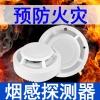 消防验收烟感器预防火灾烟感探测器独立烟感烟雾探测器防盗报警器