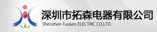 深圳市拓森电器有限公司是一家专业生产智能感应系统、监控防盗系统、LED照明及控制系统、家用太阳能控制系