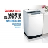 火热招商:格兰仕洗衣机XQB60-J5M 6公斤波轮洗衣机 全新正品全自动洗衣机