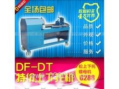 【十年品牌】DF-DT上下托罗杆翻新机 上下托螺杆机上下托翻新机