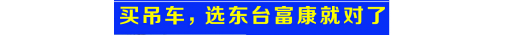 东台市富康工程机械厂