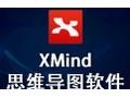 XMind思维导图 中文版