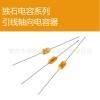 火热招商:卧式独石电容 色环电容 0805 102K/103K/104K 轴向色环电容生产商
