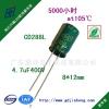 火热招商:直销 4.7uf400v 铝电解电容 适配LED球泡灯驱动电源专用电解电容