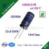 高压高寿命 22UF500V/16*27 LED电源专用铝电解电容器