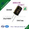 供应 电解电容 33uf400V 电解电容 400V33uf LED电解电容