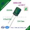 470uf 25v 电解电容器 25V 470uF LED专用高频低阻电解电容器