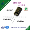LED球泡灯电解电容 400v 33uF 长寿命系列电解电容 直插型
