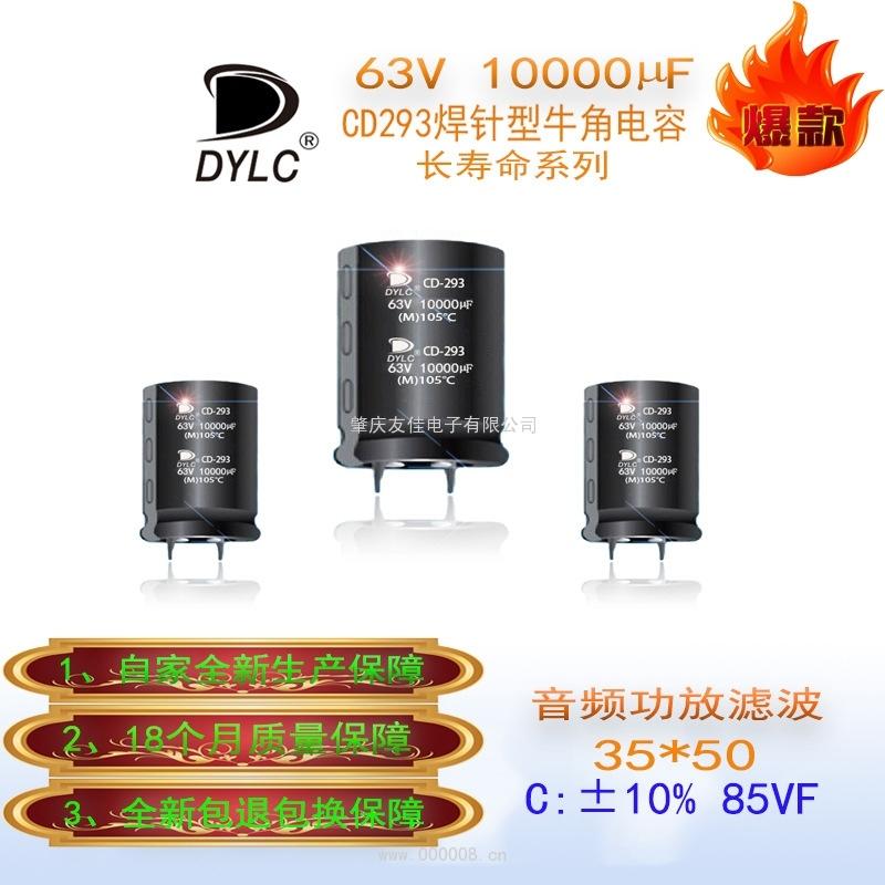 电解电容音频功放10000uf63v10000 85VF 35*50 30*50电解电容