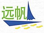 公司经营项目: 1、远帆工业设备有限公司专业空压机气动设备,工业设备,自动化设备小型储气罐,定做非标储