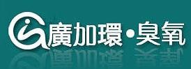 广州佳环电器科技有限公司是专业从事臭氧系列环保设备的研发、生产及销售为一体的臭氧发生器生产厂家。公司