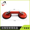 BT-B强力两爪玻璃吸盘 玻璃搬运吸盘橙色三爪地板吸提器吸盘厂家